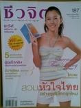 นิตยสารชีวจิต