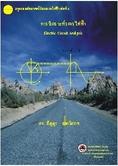 หนังสือวิเคราะห์วงจรไฟฟ้า วิเคราะห์เชิงซ้อน สมการเชิงอนุพันธ์ วิเคราะห์ฟูเรียร์ และวิเคราะห์ลาปลาซ