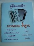 หนังสือ แบบฝึก แอคคอร์เดียน Accordion พื้นฐาน พร้อม Vedio CD 3 แผ่น