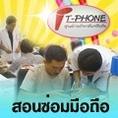 สอนซ่อมโทรศัพท์มือถือกับไอ ทีโฟนวันนี้ลงทะเบียนครั้งเดียวได้เรียน 5 หลักสูตร!!!