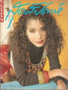 นิตยสาร แพรวสุดสัปดาห์ ปก จันจิรา จูแจ้ง ปี 2535 รูปที่ 1