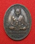 เหรียญหลวงปู่ทวด วัดช้างให้ รุ่น2 ปี2502 พิมพ์ไข่ปลาเล็ก