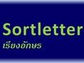 sortletter ร้านเช่านิยายทางไปรษณีย์ ลด 50% ค่าเช่าฉลองเปิดร้าน พิมพ์คำ อรุณ ...
