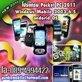 โปรแกรมAndroid-Tablet-PDA 2014/LG/Acer/Samsung/HTC/อ่านเขียน-ไทย/GPSนำทาง/ฆ่าไวรัส/กล้องวงจรปิด/บล็อคเบอร์-sms/TV-วิทยุ/