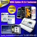 โปรแกรมNokia ทัสกรีน 2014(5800,5530,N97,5230,X6,C6,C7,N8,E7)Game-Theme/GPS นำทาง/บล็อคเบอร์-sms/อัดเสียง/ดักฟัง/ดูTV/