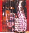 ม่านกันแมลง,ม่านพลาสติก,ม่านแผ่นริ้ว PVC - WWW.hp1990.com