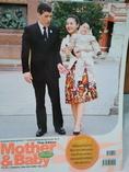 ขายนิตยสาร Mother&Baby หน้าปกพระองค์ที สภาพดี 4ฉบับ