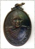 เหรียญหลวงพ่อคง วัดบ้านสวน รุ่นแรก เสาร์ห้า พ.ศ 2516 จ.พัทลุง