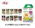 ---ขาย film fuji instax mini ลายการ์ตูน(winnie the pooh)---