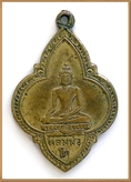 เหรียญหลวงพ่อโต วัดเจริญสุขาราม พ.ศ 2495 เนื้อทองแดงกระไหล่ทอง