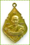 เหรียญพัดยศหลวงพ่อบุญธรรม(พระครูมงคลพิพัฒน์) หลังหลวงพ่อโต ปี 2548 วัดหลักสี่ราษฎร์สโมสร จ.สมุทรสาคร เนื้อกะไหล่ทอง