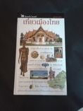 หนังสือ เที่ยวเมืองไทย โดย รีดเดอร์ ไดเจสท์