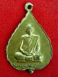 เหรียญหลวงพ่อยวง (อาภสฺสโร) วัดโพธิ์ศรี รุ่น1 พ.ศ 2519  จ.ราชบุรี เนื้อฝาบาตรกะหลั่ยทอง