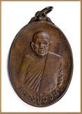 เหรียญหลวงปู่อ่อน จักกธัมโม วัดป่าประชานิยม จ.กาฬสินธุ์  พ.ศ 2518  เนื้อทองแดง