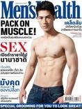 ให้เช่านิตยสาร MEN'S HEALTH ฉบับเดือน กันยายน 2554