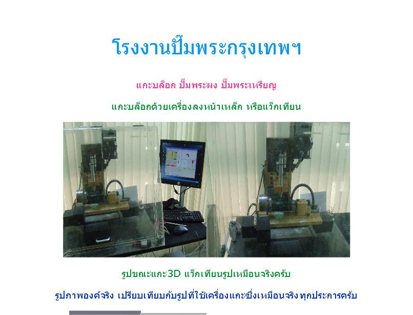 http://silom11.com รูปที่ 1