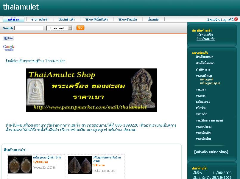 thaiamulet ให้เช่าบูชาพระเครื่อง เครื่องราง ของสะสม ของเก่า งานฝีมือ รูปที่ 1