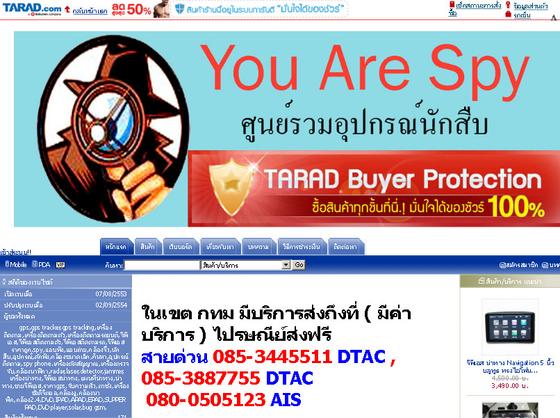 you are spy - http://www.youarespy.com/shop/sitemap/category_xml_sitemap.php รูปที่ 1