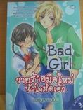 Bad Girl (เล่มเดียวจบ)