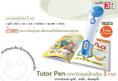 ปากกาอัจฉริยะ tutor pen