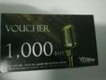 ขาย บัตร Gift Voucher YES!! R&B Karaoke And Restaurant ถูกๆๆต่อรองราคาได้จร้า