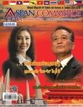 นิตยสารการค้าอาเซียน