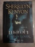 ขายนิยายมือสอง ทาสหัวใจ (Fantasy Lover) โดย Sherrilyn Kenyon ,จิตอุษา แปล, สภาพ 90%