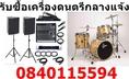 รับซื้อเครื่องดนตรีมือสอง เครื่องดนตรีมือสองทุกชนิด กลองชุด ไฟฟ้าลำโพงกลางแจ้ง ลำโพงPAรับซื้ออุปกรณ์กลอง 0840115594