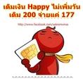 เติมเงิน Happy ไม่เพิ่มวัน เติม 200 จ่ายแค่ 177, วันของวันทูคอล 160 วัน 100 บาท
