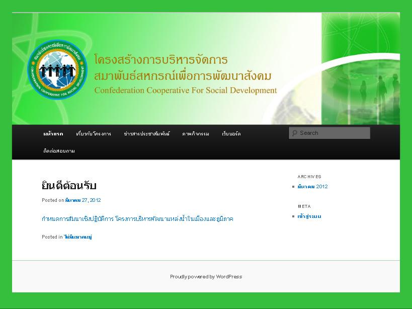 สมาพันธ์สหกรณ์ เพื่อการพัฒนาสังคม (Confederation cooperative For Social Development) รูปที่ 1