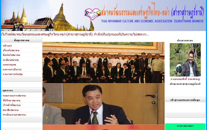 สมาคมวัฒนธรรมและเศรษฐกิจไทย-พม่า(สาขาสุราษฎร์ธานี) รูปที่ 1