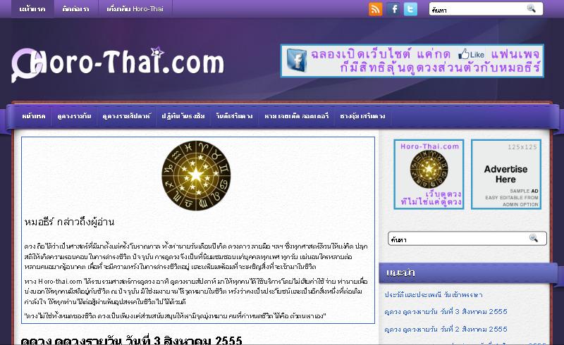 horo-thai.com ดูดวง ดูดวงรายสัปดาห์ ตามราศีเกิด รูปที่ 1