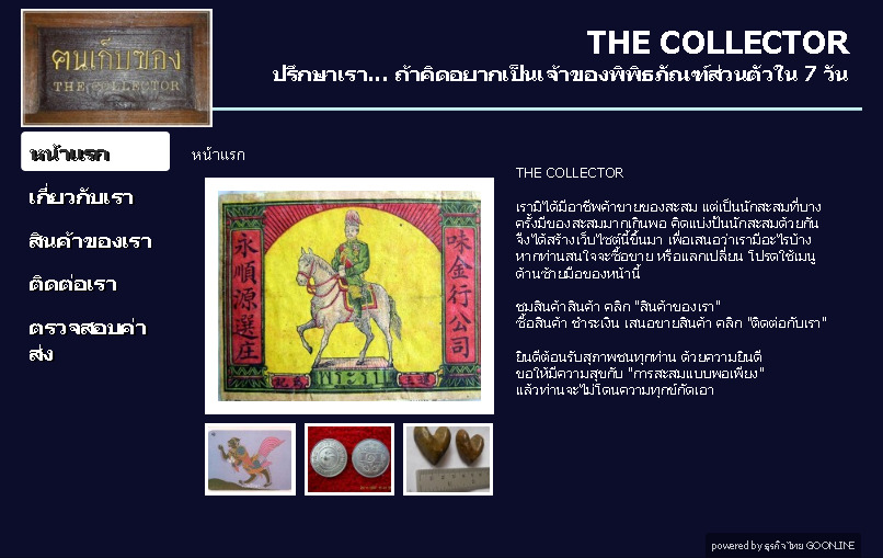 THE COLLECTOR รูปที่ 1