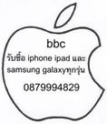 รับซื้อหรือไถ่ถอนเครื่องที่จำนำอยู่ที่ร้าน รับ samsung Iphone5S 4S the new ipad ทุกรุ่น ให้ราคาดีที่สุด ยุติธรรมที่สุด แฟร์ๆ100% มือ1 มือ2 รับไม่อั้นครับ