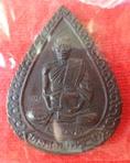 เหรียญแจกทานหลวงพ่อรวย ปี39 เนื้อทองแดงรมดำ วัดตะโก อยุธยา