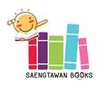 ร้านหนังสือภาษาอังกฤษแสงตะวัน บุ๊คส์