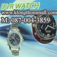 กล้องนาฬิกาข้อมูล รุ่นใหม่ล่าสุด สวมใส่ บันทึกภาพและเสียงได้ชัดเจน ขายถูกสุด จัดส่งทั่วไทย 087-004-3859