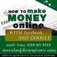 แนะนำคอร์สสอนวิธีการทำตลาดบนโลกออนไลน์