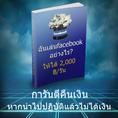 E-bookฉันเล่นfacebookอย่างใรให้ใด้2,000฿/วัน?