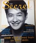 นิตยสาร Secret เซท2