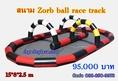 สนามซอฟบอลบก Zorb ball race track ขายเครื่องเล่นเป่าลม