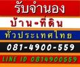 รับจำนองโฉนดที่ดิน บ้าน ทาวน์เฮ้าส์ คอนโด อสังหาริมทรัพย์ทุกประเภท รับทั่วไทย รับเงินสดใน1วัน โทร.081-4900559