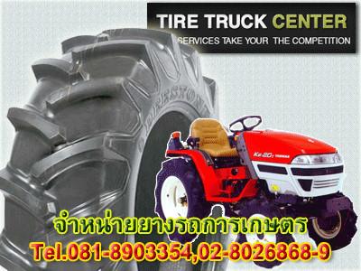 ขายยางรถการเกษตรราคาถูก ยางรถไถนา ยางรถแทรกเตอร์ กทม ส่งฟรี 0864300872 รูปที่ 1