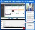 100 Click Busiess Network เว็บคลิกโฆษณาไทย 100%