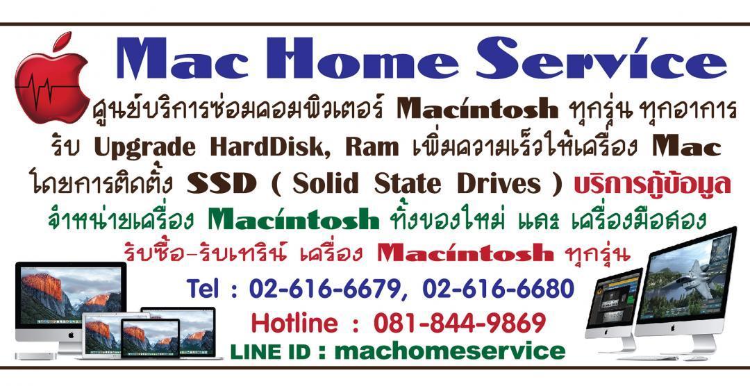 ** บริษัท แมค โฮม เซอร์วิส จำกัด ** ศูนย์บริการซ่อม Upgrade เครื่อง Macintosh ทุกรุ่น หรือดูรายละเอียดเพิ่มเติมได้ที่ http://www.machomeservice.com. รูปที่ 1
