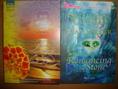 ขายนิยายแปล นิยายไทย หลากหลายสำนักพิมพ์ มือสอง คุณภาพดีมาก 95 - 9