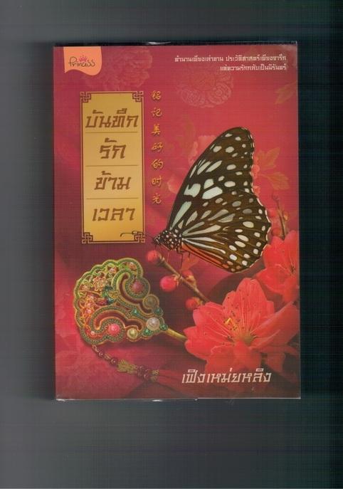 ขายนิยายมือสอง  นิยายแจ่มใส (มากกว่ารัก, Cookie) สภาพดี ลด 30-65% : กรุงเทพมหานคร รูปที่ 1