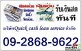 เงินกู้นอกระบบด่วนโทร,092-868-9622พี่หนิง