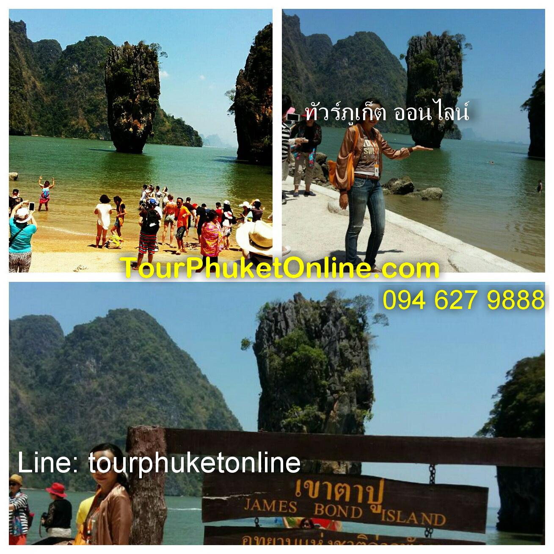 ทัวร์ภูเก็ต  เที่ยวภูเก็ต 1 วัน ราคาถูก tour phuket one day trip อ่าวพังงา รูปที่ 1