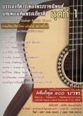 Tab guitar แนว Finger Style มีให้เลือกซื้อทีละเพลง และ แบบรวมเล่ม 0875565423